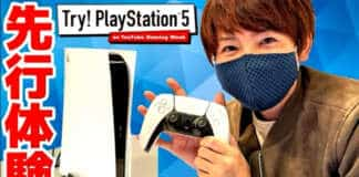 PlayStation 5 Preview
